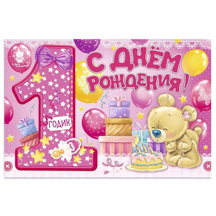 Поздравления в первый день рождения девочки 80
