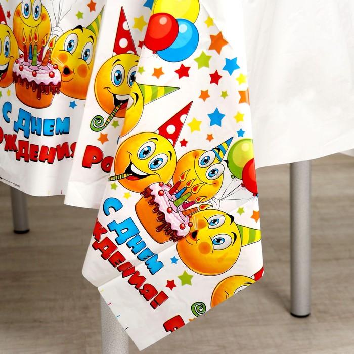 Поздравления с днём рождения с смайликами 59