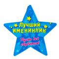 звезда из керамики к Дню Рождения