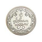 новогодние монеты талисманы