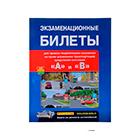Правила дорожного движения, билеты для автошкол