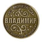 сувенирные монеты с мужскими именами
