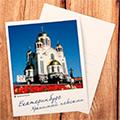 открытки с видами Екатеринбурга