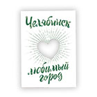 открытки с видами Челябинска
