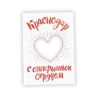 открытки с видами Краснодара
