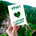открытки с видами Урала