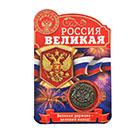 монеты к дню России