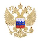 гербы сувенирные к дню России
