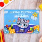 открытки для творчества детей