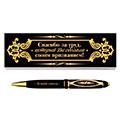 сувенирные бизнес-ручки в футлярах