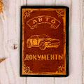 сувенирные обложки для документов из бересты российских поставщиков