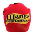 сувенирные шапки с приколами