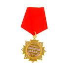 ордена наградные