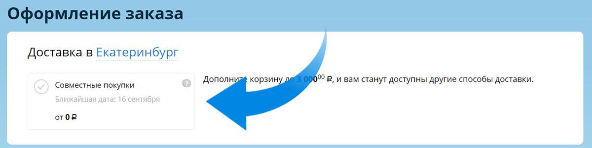 Как оформить заказ через организатора в сервисе СП Сима-ленд   SIMA ... c477c857bbd