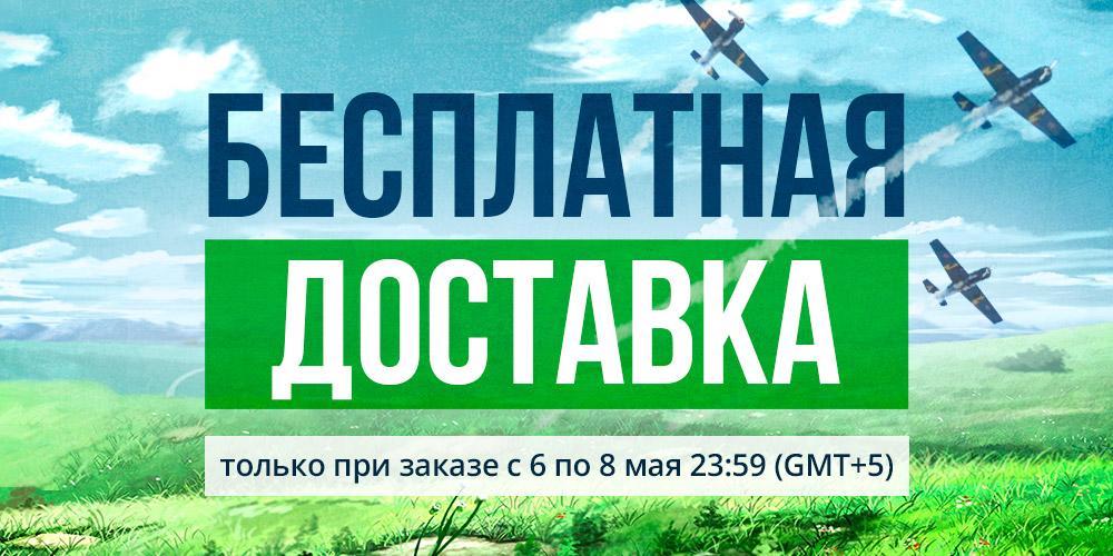 ed2cbadb9cb Бесплатная доставка в честь 9 Мая