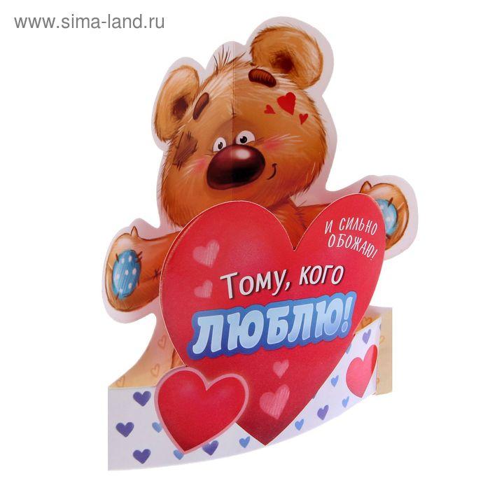 """Настольная открытка-мишка """"Тому, кого люблю"""""""