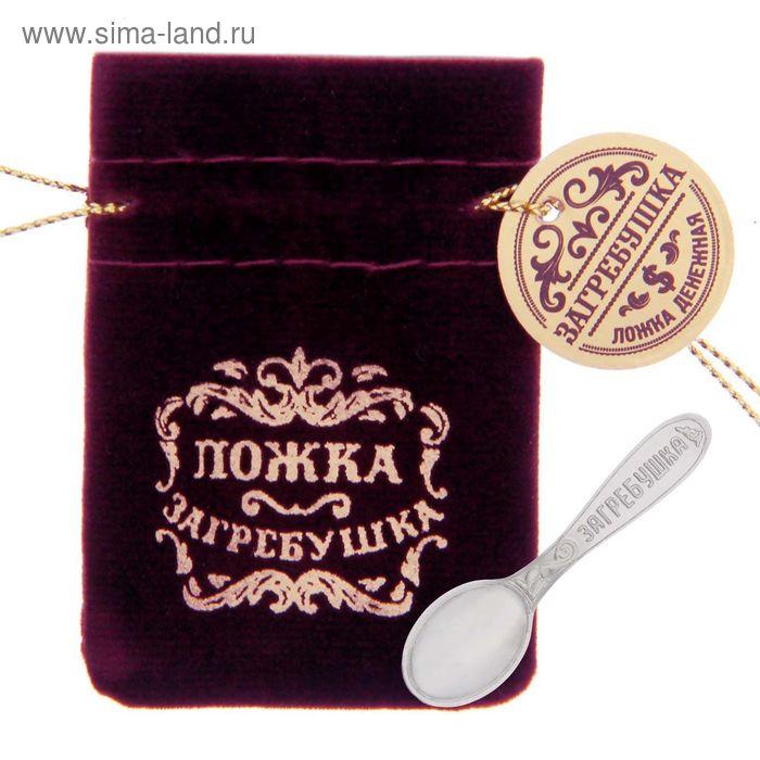"""Ложка-денежный сувенир в бархатном мешочке """"Загребушка"""""""