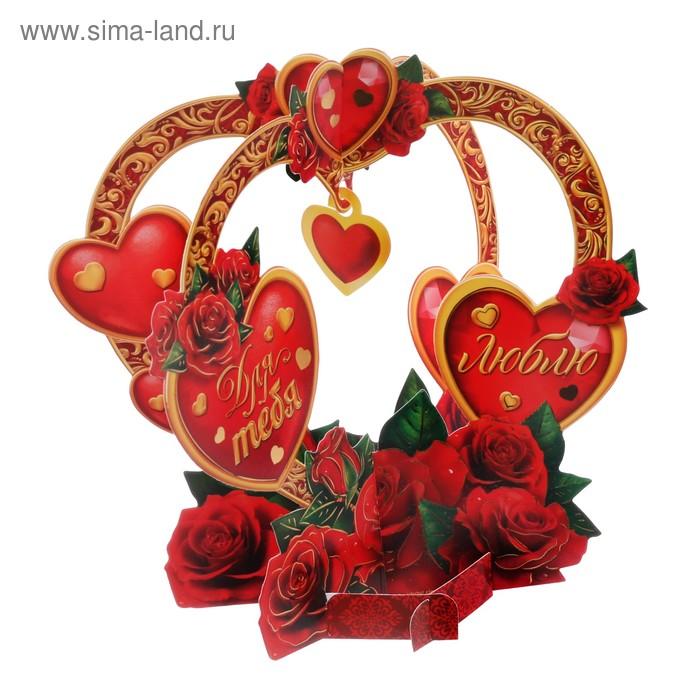 """Настольная открытка """"С Любовью"""""""