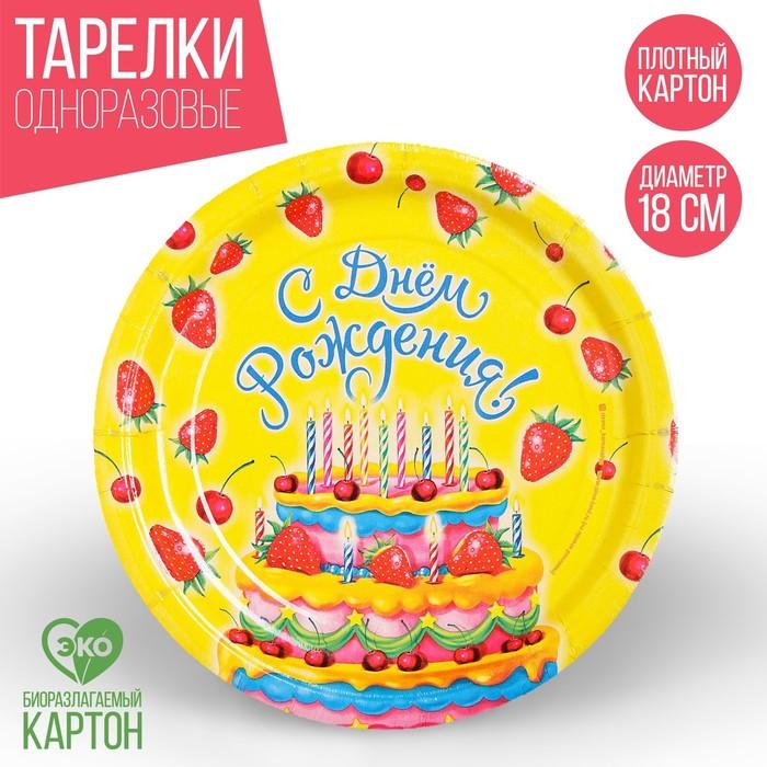 """Тарелка бумажная """"С Днём Рождения! Торт с клубникой"""",18 см"""