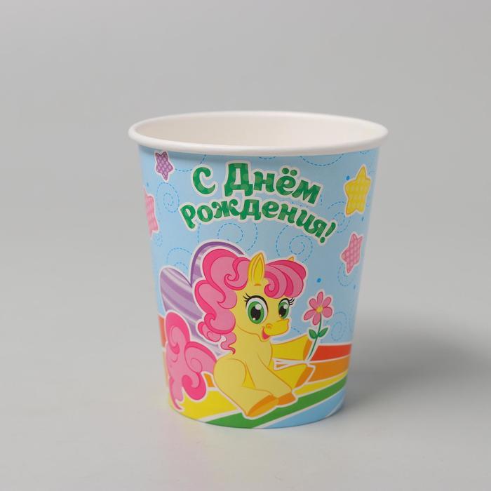 """Стакан бумажный """"С Днём Рождения! Пони"""", 250 мл"""