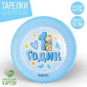 """Тарелка бумажная """"1 годик"""", 18 см, цвет голубой"""