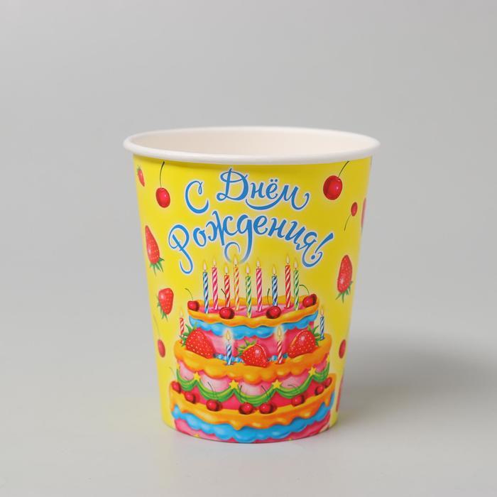 """Стакан бумажный """"С Днём Рождения! Торт с клубникой"""", 250 мл"""