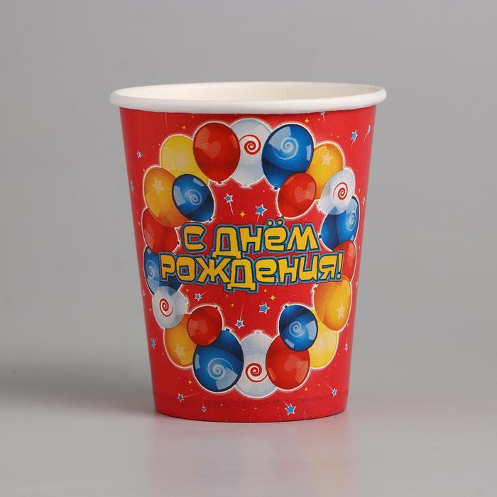 """Стакан бумажный """"С Днём Рождения!"""", шарики, 250 мл"""