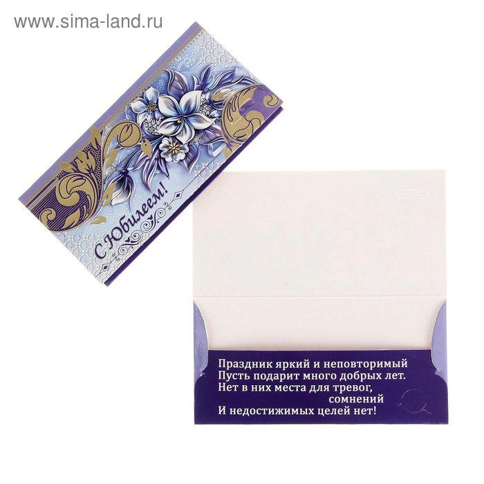 """Конверт для денег """"С юбилеем"""" нарисованные цветы"""