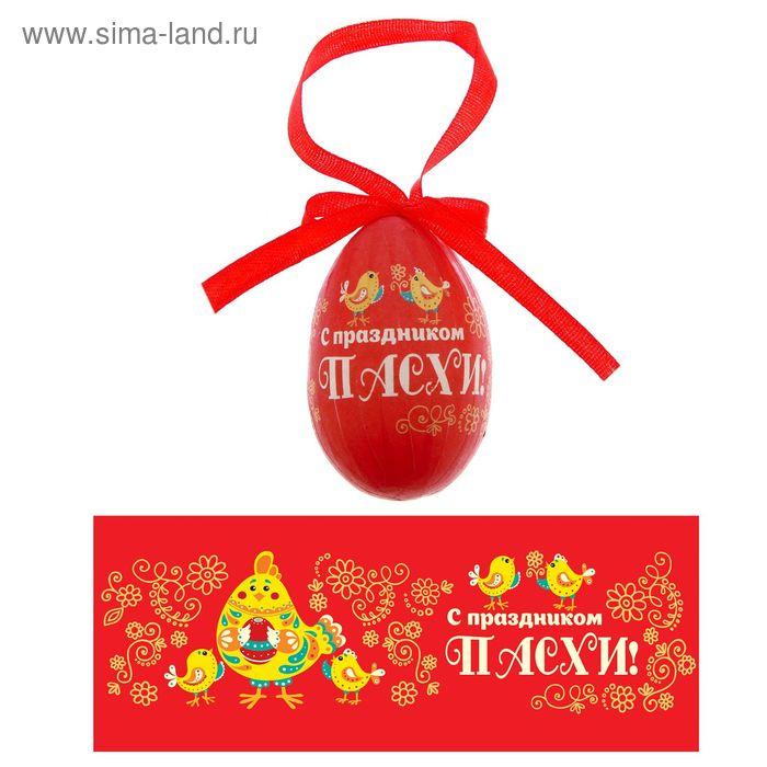 """Яйцо-подвеска пасхальное """"С праздником Пасхи"""" курочка"""