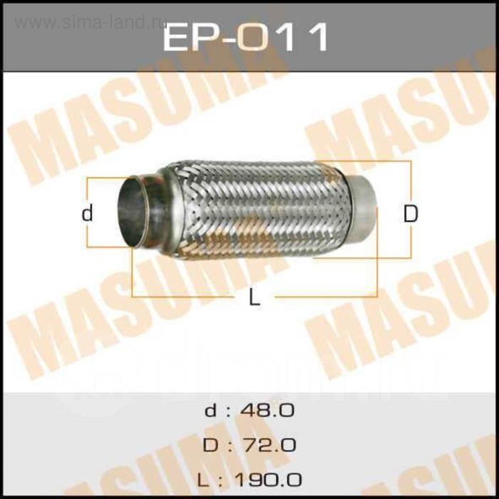 Гофра глушителя Masuma EP-011 алюминизированная сталь