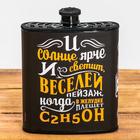 "Фляжка ""С2Н5ОН"", 210 мл"