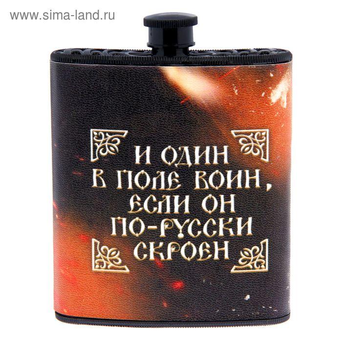 "Фляжка ""Витязь"", 210 мл"