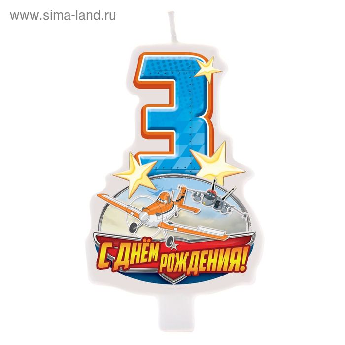 "Свеча в торт ""С днем рождения"", цифра 3, Самолеты"