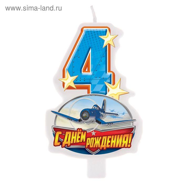 "Свеча в торт ""С днем рождения"", цифра 4, Самолеты"