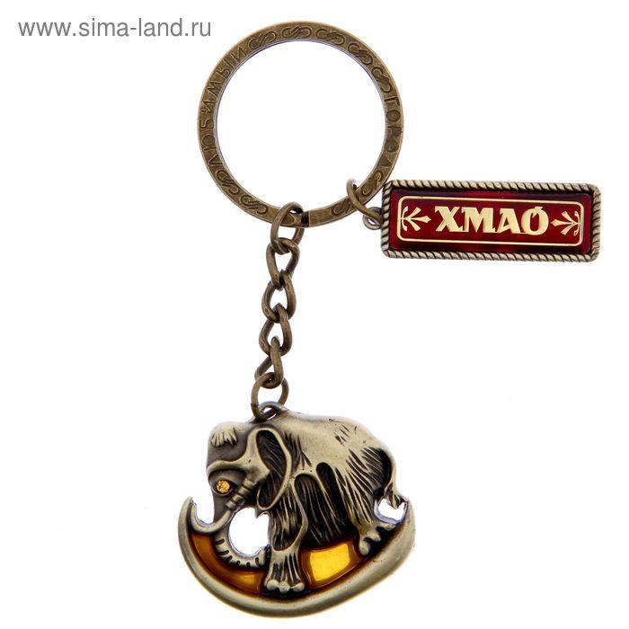"Брелок с мамонтом ""ХМАО"""