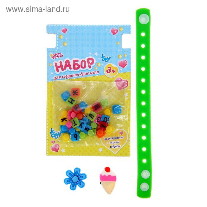 Набор по созданию браслета, 2 подвески - мороженка и цветок, русский алфавит, цвет зеленый