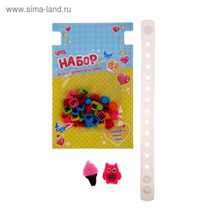 Набор по созданию браслета, 2 подвески - мороженка и сова, русский алфавит, цвет белый