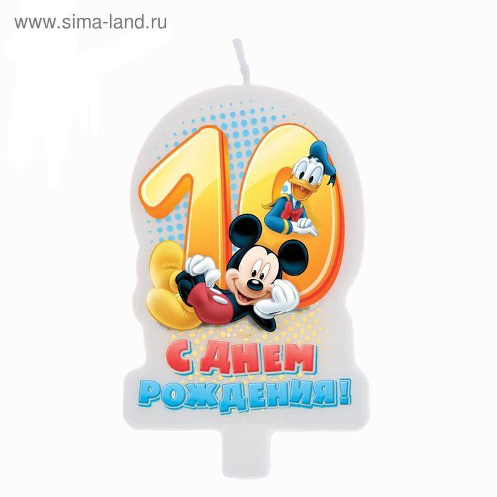 """Свеча в торт """"С днем рождения"""", цифра 10, Микки Маус"""