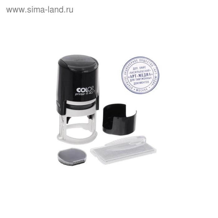 Печать автоматическая самонаборная, диаметр 40мм, 1 круг Colop Printer R40, черная