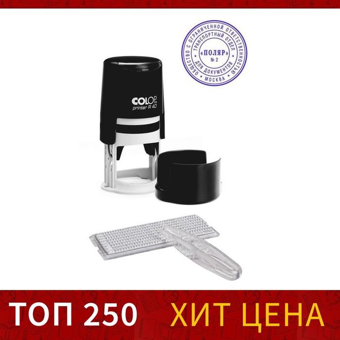 Печать автоматическая самонаборная, диаметр 40мм, 2 круга Colop Printer R40, черная