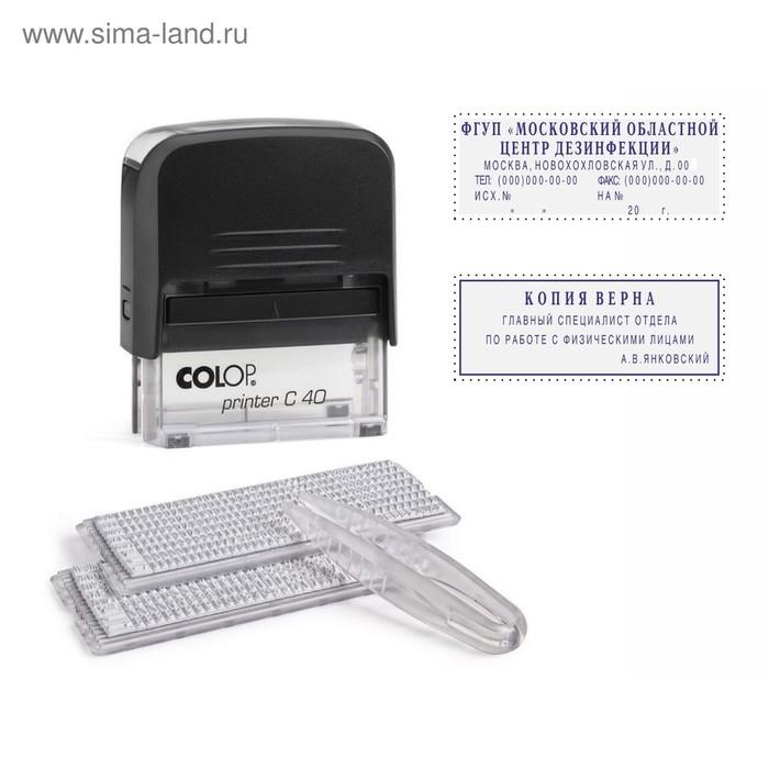 Штамп автоматический самонаборный 6 строк, 2 кассы Colop Printer C40 F, черный
