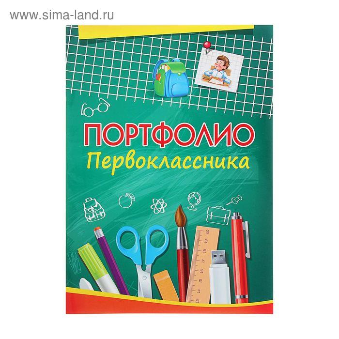 Портфолио Первоклассника А4 12 листов, обложка - мелованная бумага, внутренний блок - офсет