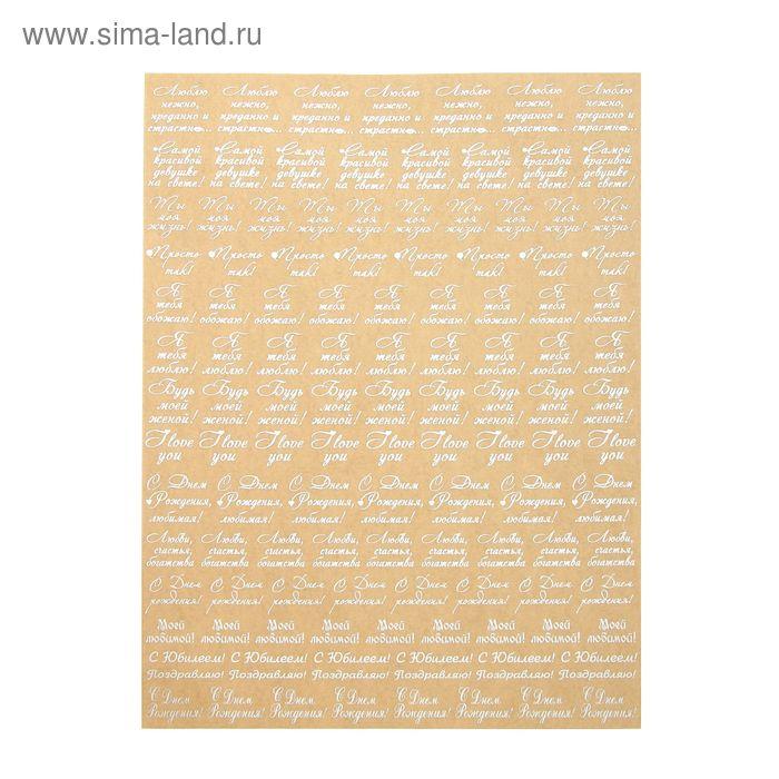 """Наклейки на цветы """"Серебряные надписи"""", 106 шт. на листе А4"""