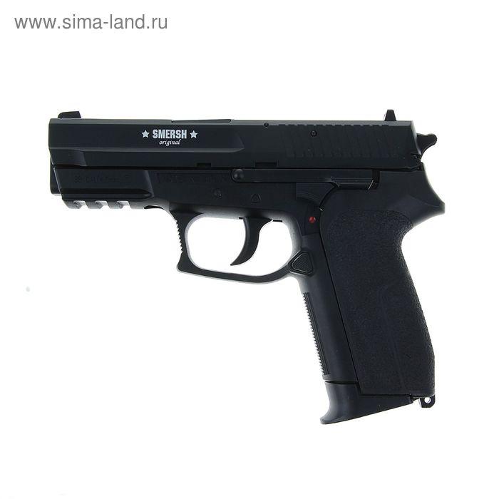 Пистолет пневматический SMERSH H57, 4,5 мм