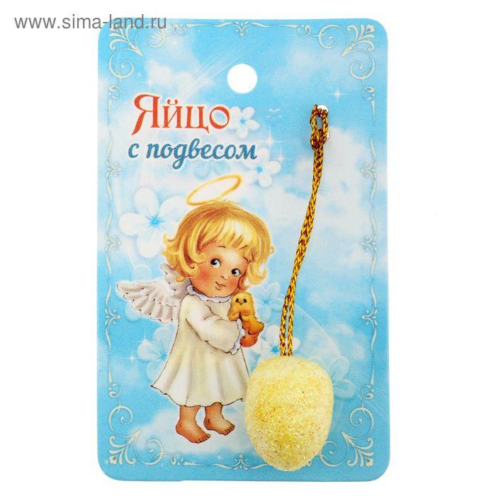 """Декоративное яйцо на миниоткрытке """"С Пасхой! Ангелок"""""""