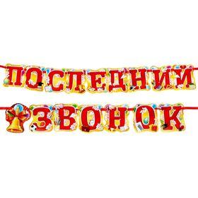 """Гирлянда """"Последний звонок"""""""