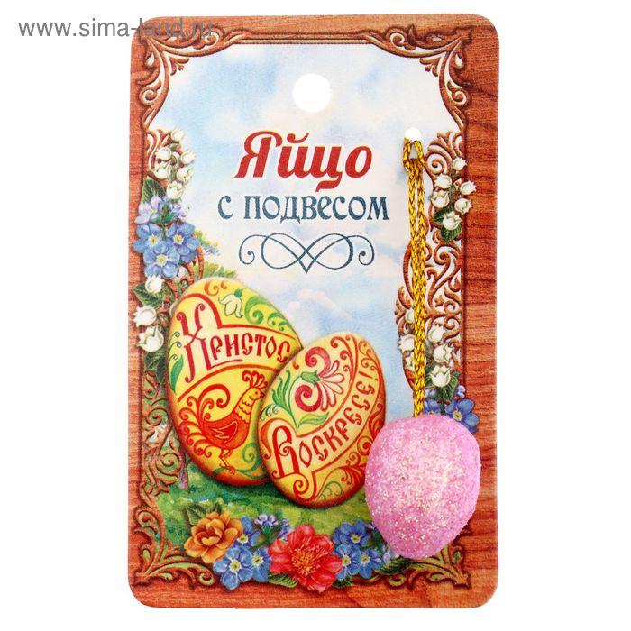 """Декоративное яйцо на миниоткрытке """"Христос Воскресе!"""""""
