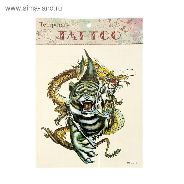 "Татуировка на тело ""Тигр"" МИКС"
