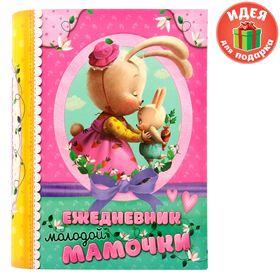 Ежедневник на кольцах 'Ежедневник молодой мамочки', твёрдая обложка, 120 листов Ош