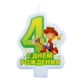 """Свеча в торт цифра 4 для мальчиков """"С днем рождения!"""""""